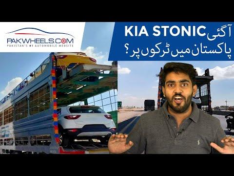 KIA Stonic Kab Aur Kitni Keemat Main Pakistan Main Launch Ho Gi? | PakWheels