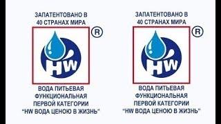 Функциональная питьевая вода HW Health Water | ЕДА