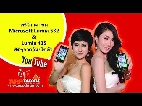 พรีวิว พาชม: Microsoft Lumia 532 และ Lumia 435 เครื่องสดๆ จากวันเปิดตัว
