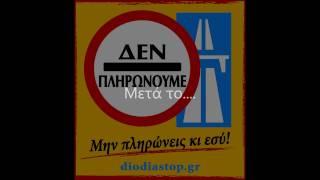 Νέος επαναστατικός τρόπος περάσματος των διοδίων. To development έγινε σε στρούγκα (από GATZMAN, 17/02/11)