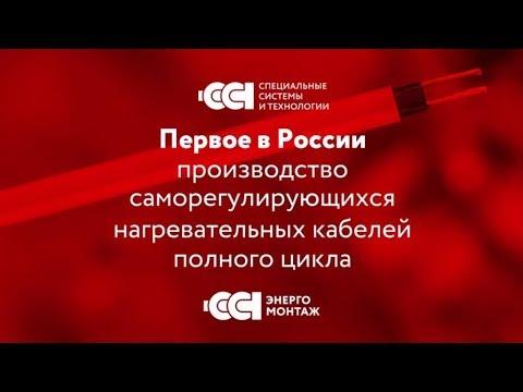 Первое в России производство саморегулирующихся кабелей полного цикла