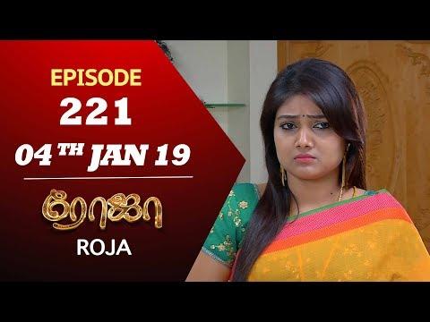 ROJA Serial | Episode 221 | 04th Jan 2019 | ரோஜா | Priyanka | SibbuSuryan | Saregama TVShows Tamil (видео)
