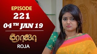 ROJA Serial | Episode 221 | 04th Jan 2019 | ரோஜா | Priyanka | SibbuSuryan | Saregama TVShows Tamil