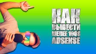 КАК ВЫВЕСТИ С AdSense МЕНЬШЕ 100$