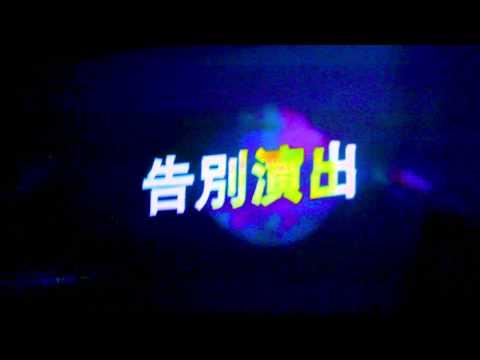 Dua Lipa 杜娃黎波 - Swan Song 天鵝之歌 中文歌詞版影像 (華納official HD高畫質 video)