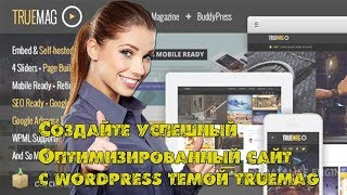 Truemag Тема WordPress Установка в Один Клик!
