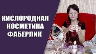 Кислородная косметика Фаберлик  Мгновенное преображение