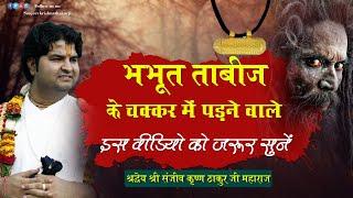 Kabhi Tanaav Mein Aao To Kya Karen? || Shri Sanjeev Krishna Thakur Ji