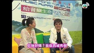 [YMCA] 西城秀樹熱情訪港 被王菀之用黃色笑話招呼 - 娛樂直播(2007)