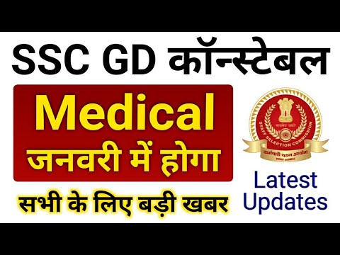 SSC GD Medical Date 2019 // बड़ी खबर - Latest Update // SSC GD Medical Date // SSC GD Medical Test