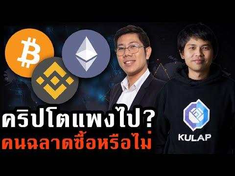 Bitcoin și piețele emergente