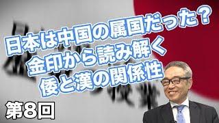 第8回 日本は中国の属国だった?金印から読み解く倭と漢の関係性