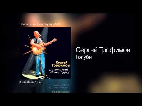 Сергей Трофимов - Голуби - Посвящение Петербургу /2004/