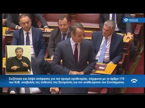 Κ.Μητσοτάκης (Πρόεδρος ΝΔ)(Δευτερολογία)(Συζήτηση για την αναθεώρηση του Συντάγματος)(14/11/2018)