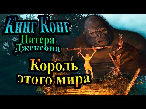 Прохождение Кинг Конг Питера Джексона ( Peter Jackson's King Kong) - часть 2 - Король этого мира