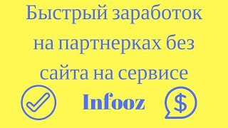 Быстрый заработок на партнерках без сайта на сервисе Infooz