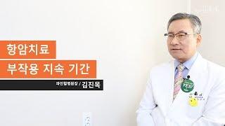 항암치료 부작용 지속 기간