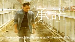 承诺 Chéngnuò- 陈奕宏 -Noaq Chen yi Hong (official HD高畫質 - NPC Production @2016)
