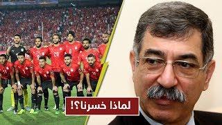 ما هي أسباب خسارة المنتخب المصري؟! الناقد الرياضي علاء صادق