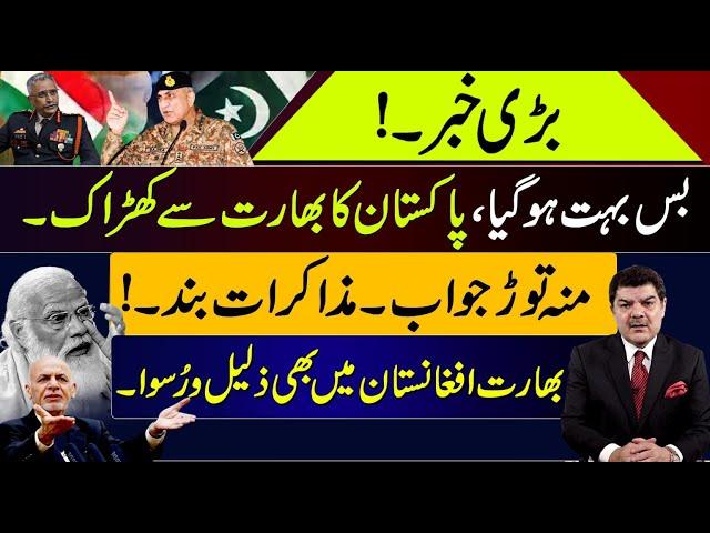 Breaking: Pakistan ka Baharat se kharak!!