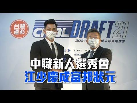 中華職棒選秀狀元 旅美資歷的江少慶成為富邦首選第一人
