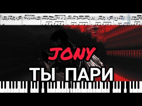 JONY - Ты пари (кавер на пианино + ноты)