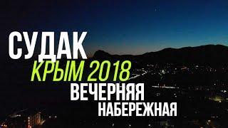 СУДАК ВЕЧЕРНЯЯ НАБЕРЕЖНАЯ 14.06.2018 Цены в Крыму Сегодня