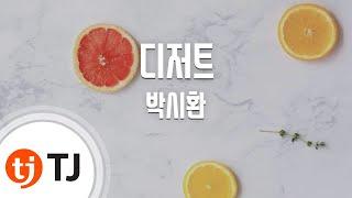 [TJ노래방] 디저트 - 박시환 (Dessert - Park Si Hwan) / TJ Karaoke