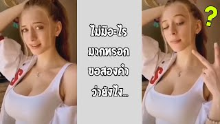คนสวยทำอะไรก็ดูดีไปหมด คุณว่าแบบนั้นไหม ไม่เชื่อต้องดูคลิปนี้!!... #รวมคลิปฮาพากย์ไทย