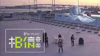flumpool凡人譜 [ 給明日的讚歌 ] 官方MV完整中文字幕版