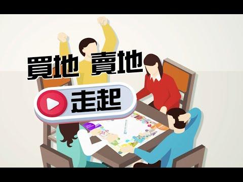 109年度臺北市容積代金宣導影片