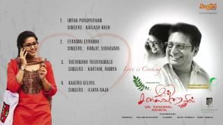 Ilayaraja Musical-Un Samayal Arayil