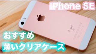 IPhone SEのクリアケース いいの見つけた! LEPLUS