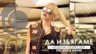 Nevena Peykova Feat. Steven Achikor    Da Izbyagame (Official HD)