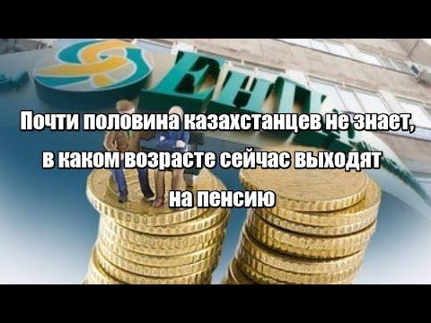 Почти половина казахстанцев не знает, в каком возрасте сейчас выходят на пенсию