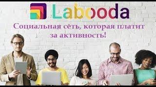 Labooda Социальная сеть с возможностью заработка.