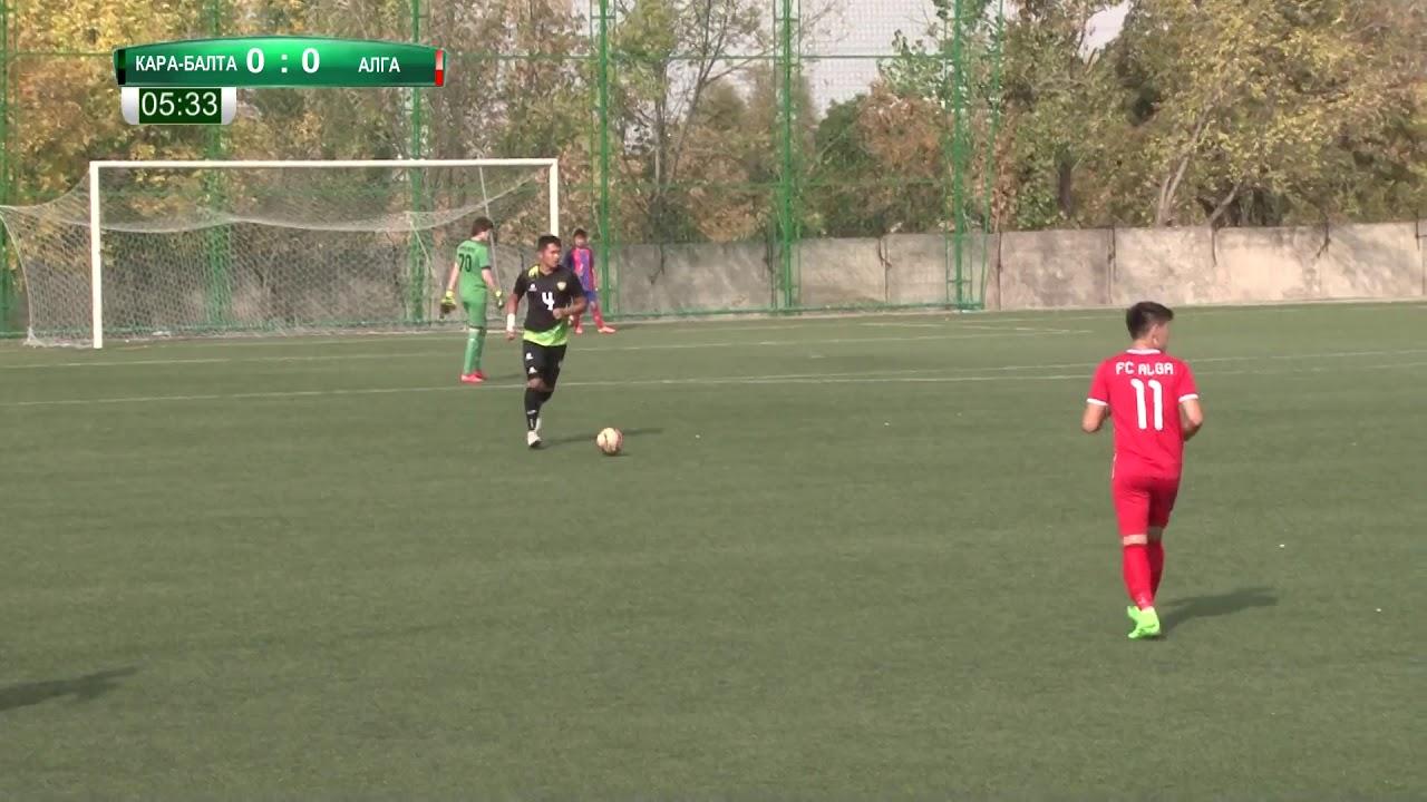 Топ-Лига-2017. Матч#55 Кара-Балта – Алга 1:2