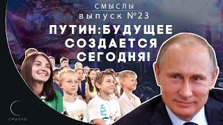 СМЫСЛЫ - Выпуск № 23 Путин: Будущее создается сегодня!