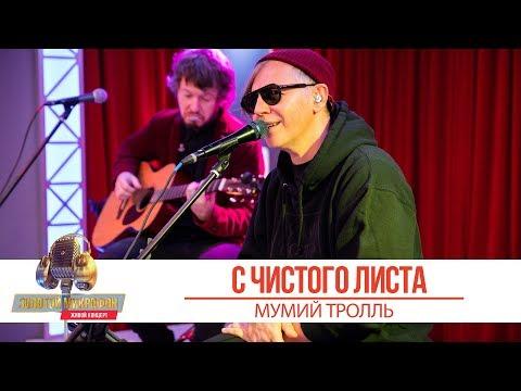Мумий Тролль - С чистого листа. «Золотой Микрофон 2019»