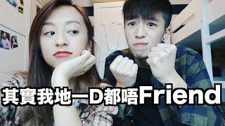 【波仔】其實我地一D都唔Friend! 互數缺點 女神屙屎原來唔XX?