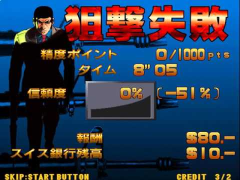 Golgo 13 (Japan, GLG1/VER.A) [MAME] [shortplay]