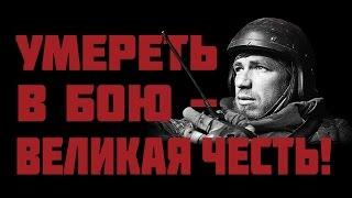 """Александр Ходаковский. """"Умереть в бою - великая честь!"""""""