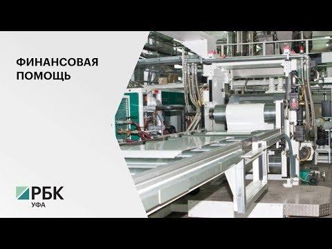 Четыре инновационных компании Башкортостана выиграли гранты по программе