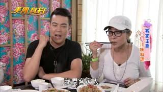 【美鳳有約】台北趴趴GO 圓山金牌川客菜 (余政鴻)
