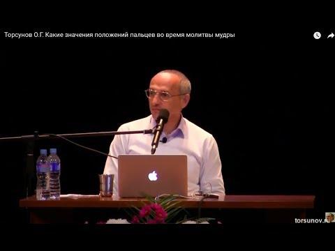 Торсунов О.Г.  Какие значения положений пальцев во время молитвы мудры