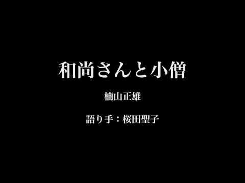 「和尚さんと小僧」日本昔話朗読