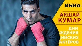 Акшай Кумар — Дни рождения индийских актеров