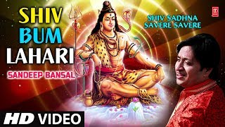 Shiv Bum Lahari I Shiv Bhajan I SANDEEP BANSAL I Full HD Video Song I Shiv Sadhna Savere Savere