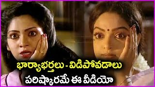 Best Acting Scenes In Telugu - Samsaram Oka Chadarangam Movie Scenes