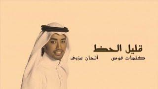 راكان خالد - قليل الحظ / Rakan Khalid - Gleel El 7ath